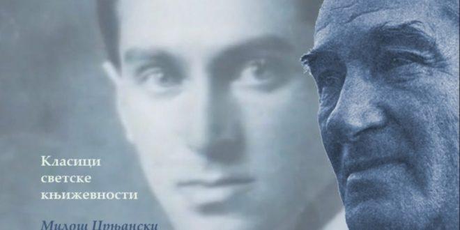 izložba, Izložba posvećena Milošu Crnjanskom u Univerzitetskoj biblioteci, Gradski Magazin