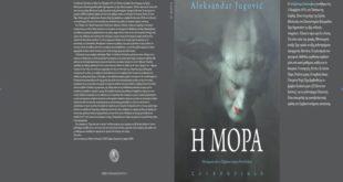 """""""MORA"""" ALEKSANDRA JUGOVIĆA NA GRČKOM JEZIKU!"""