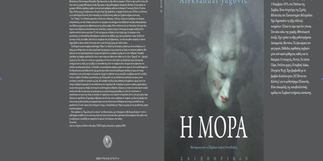 """, """"MORA"""" ALEKSANDRA JUGOVIĆA NA GRČKOM JEZIKU!, Gradski Magazin"""