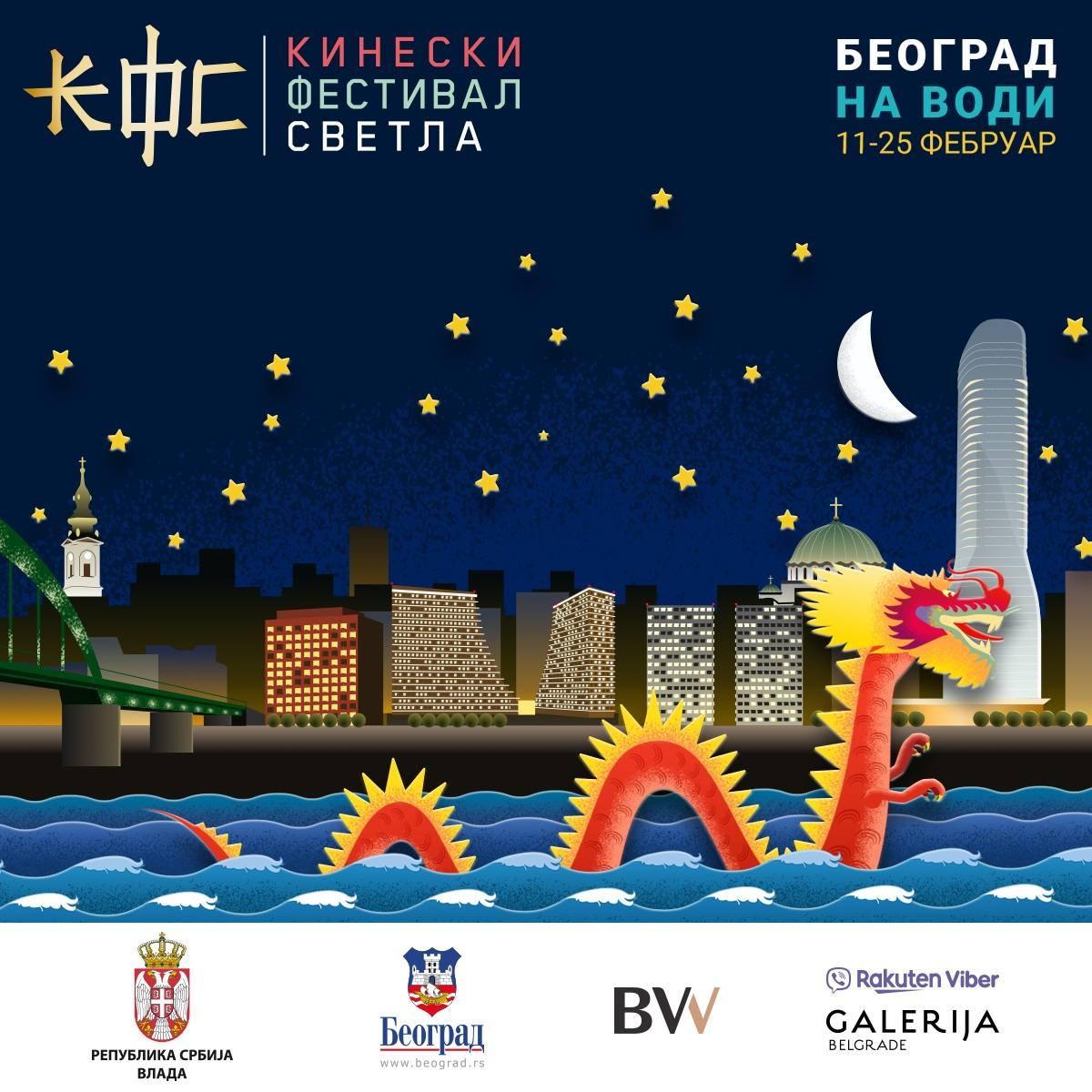 Festival, TRADICIJA SE NASTAVLJA: KINESKI FESTIVAL SVETLA U BEOGRADU I NOVOM SADU, Gradski Magazin